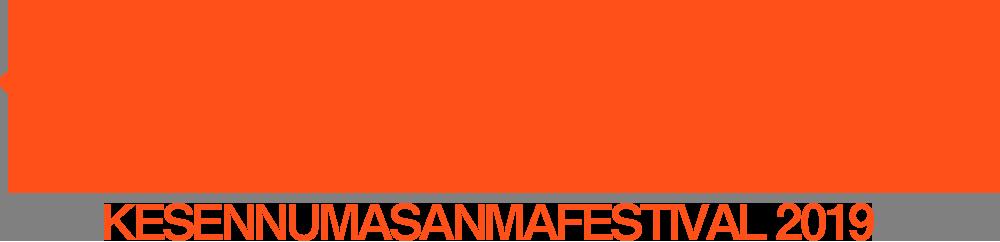 気仙沼サンマフェスティバル2019[入場無料] 開催日:2019年10月12日(土)13日(日)今年も炭火焼きサンマを無料配布予定